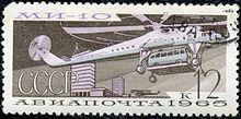 Airplane Picture - Mi-10 Stamp