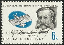 Aviation History - Alexander Mozhaysky - Mozhayskiy post stamp from the USSR.