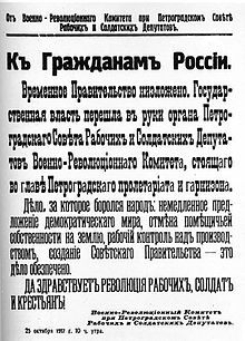 World War 1 Picture - Petrograd Milrevcom proclamation about the deposing of the Russian Provisional Government