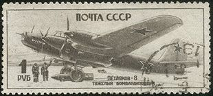 Airplane Picture - A Soviet stamp that reads